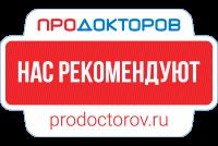 Нас рекомендует ПроДокторов.ру
